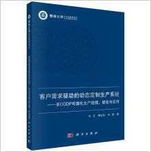 Book Customer demand-driven customization system - Multi CODP evolution can produce modeling. optimization and application(Chinese Edition)