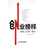 Read Online Entrepreneurial role models - the pot of gold digging life(Chinese Edition) pdf epub