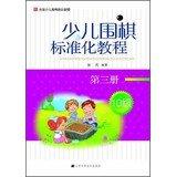 Children Go standardized tutorial ( 10 ) ( No. 3 )(Chinese Edition) pdf