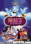 Aladdin (Special Edition) by Cartoon