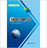 Book Environmental Chemistry(Chinese Edition)