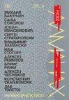 Ruski almanah br.14 pdf