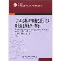 21 fine century vocational education demonstration lesson planning materials and Mao Zedong Thought theoretical system of socialism with Chinese characteristics and Introduction to Study Guide (Paperback)