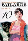 Mobile Police Patlabor (10) (Shonen Sunday Comics <wide version>) (1997) ISBN: 409124730X [Japanese Import]