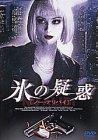 [DVD]氷の疑惑〜ノー・アリバイ〜
