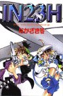 IN23H (Monthly Magazine Comics) (1997) ISBN: 4063335682 [Japanese Import]