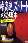 Victory this pass, high-speed, Street - Save up! Attack Ken protect (Red Badge technique series (182)) (1997) ISBN: 4061796828 [Japanese Import]