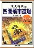 四間飛車道場〈第12巻〉続・居飛穴 (東大将棋ブックス)