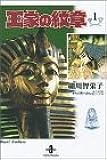 王家の紋章 (1) (秋田文庫)