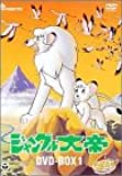 """ジャングル大帝 DVD-BOX(1)~KIMBA,THE WHITE LION~"""