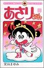 Asari Chan (Vol.17) (ladybug Comics) (1985) ISBN: 4091405673 [Japanese Import]