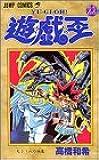 遊☆戯☆王 22 (ジャンプコミックス)