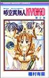 時空異邦人(タイムストレンジャー)KYOKO (2) (りぼんマスコットコミックス (1296))