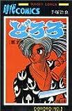 どろろ (第3巻) (Sunday comics)