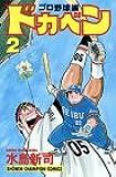 ドカベン (プロ野球編2) (少年チャンピオン・コミックス)
