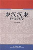 Download Jian Han Han Jian Translation(Chinese Edition) ebook
