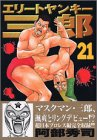 Elite Yankee Saburo (21) (Young Magazine Comics) (2004) ISBN: 4063612384 [Japanese Import]