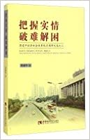 Book Grasp the truth difficult to break predicament: Zhou Jianzhong economic and social reform focus research anthology bis(Chinese Edition)