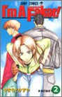 I'm a faker! 2 (Jump Comics) (2002) ISBN: 4088732707 [Japanese Import]
