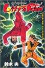 Ultra red 3 (Jump Comics) (2003) ISBN: 408873484X [Japanese Import]