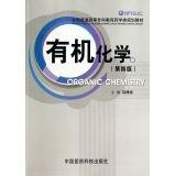 Download Organic Chemistry (Fourth Edition)(Chinese Edition) pdf epub