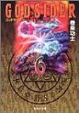 ゴッドサイダー 6 (集英社文庫(コミック版))