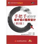 Read Online Taught you how to learn a series of books taught you to learn microcontroller C programming (2nd edition. with CD 1)(Chinese Edition) ebook