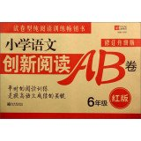 Primary language of creative reading AB roll (grade 6 Red revised version upgrade version)(Chinese Edition) PDF