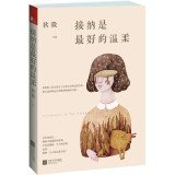 Acceptance is the Strongest Gentleness (Chinese Edition)
