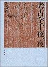 Kokogaku senya ichiya (Japanese Edition)