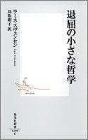 退屈の小さな哲学 (集英社新書)