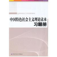 theory of socialism with Chinese characteristics Reader Exercise book [paperback](Chinese Edition)