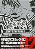 Ragnarok into the abyss 02 (ミッシィコミックス)