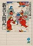 新書太閤記(二) (吉川英治歴史時代文庫)