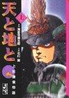 Heavens and the earth - Uesugi Kenshin story (on) (Kodansha Manga Bunko) (1998) ISBN: 4062604523 [Japanese Import]