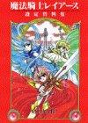 Magic Knight Rayearth Material Collection (&#34Mahou Kishi Reiasu