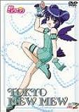 東京ミュウミュウ 第2巻 [DVD]