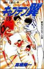 Captain Tsubasa - World Youth Hen (10) (Jump Comics) (1996) ISBN: 4088722620 [Japanese Import]