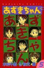 Azuki-chan (5) (Kodansha Comics good friend (864 volumes)) (1997) ISBN: 4061788647 [Japanese Import]