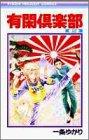 有閑倶楽部 (2) (りぼんマスコットコミックス)
