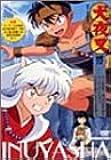 犬夜叉 弐の章 4 [DVD]