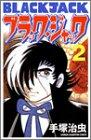 ブラック・ジャック 2 (少年チャンピオン・コミックス)