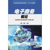 Introduction to electronic commerce in the 21st century vocational education computer class second five planning materials(Chinese Edition) pdf epub