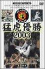 猛虎優勝2003 [DVD] B0000DG47C Parent