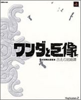 Read Online Shadow of the Colossus Official Artbook pdf epub