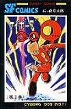 サイボーグ009 (第7巻) (Sunday comics―大長編SFコミックス)