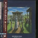 Epitaph, Vol. 3 & 4 by Pony Canyon Japan (1997-11-19)