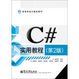 Higher computer materials : C # Practical Guide ( 2nd Edition )(Chinese Edition)