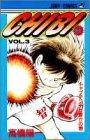 Chibi 3 (ジャンプコミックス)