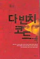 Da Vinci Code- Vol.2 of 2 (In Korean, NOT in English)